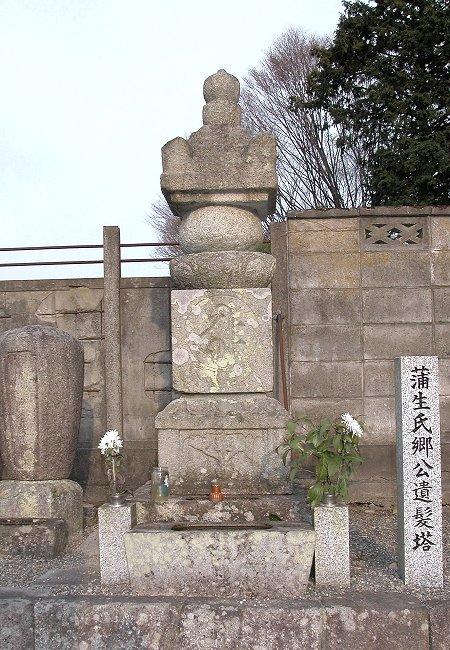 氏 郷 蒲生